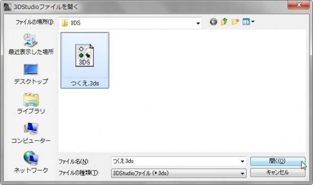 3DSコンバーターファイル