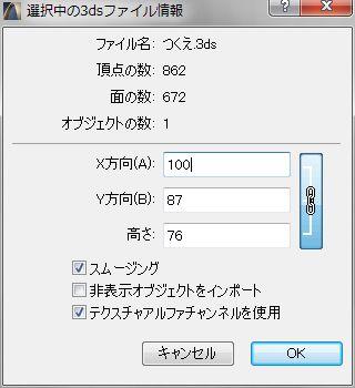 3DSコンバーターファイル2