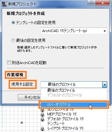 save_work_environment_008