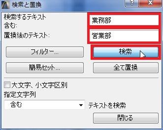 テキスト検索と置換_02