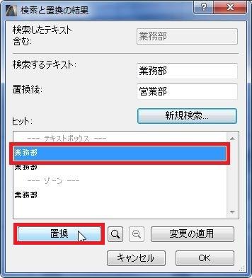 テキスト検索と置換_03