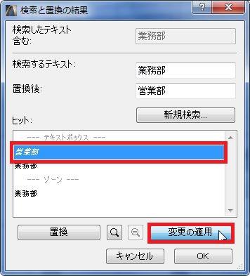 テキスト検索と置換_04