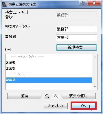 テキスト検索と置換_05