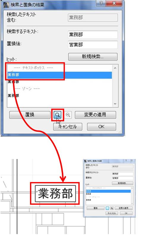 テキスト検索と置換_08_9