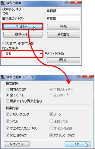 テキスト検索と置換_10_11