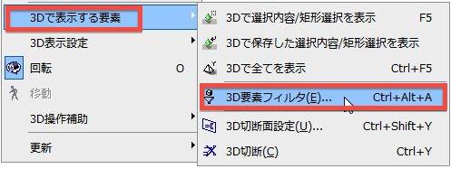3D_element_filter_004