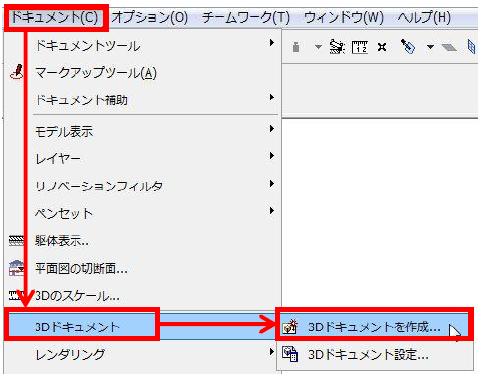 3D_document_menu