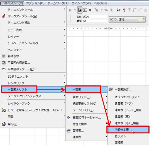 schedule_list_menu