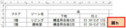 schedule_fixed