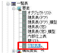 schedule_area_list