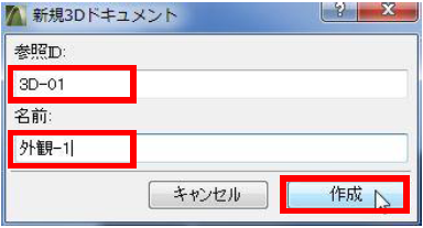 3D_document_create_new