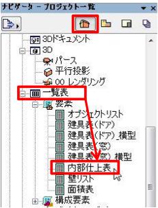 schedule_list_menu_2