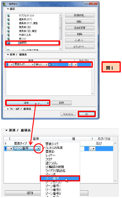 schedule_setting_zone_number