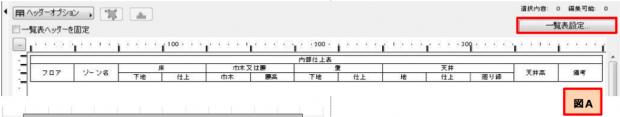 schedule_setting