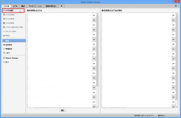 Solibri_Open_Model