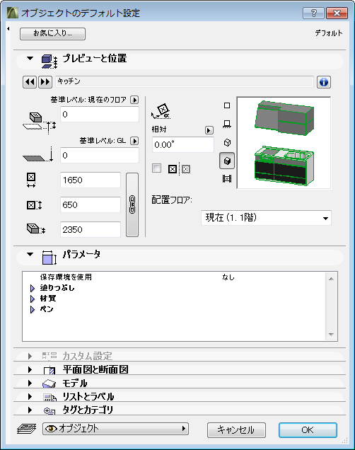 object_setting