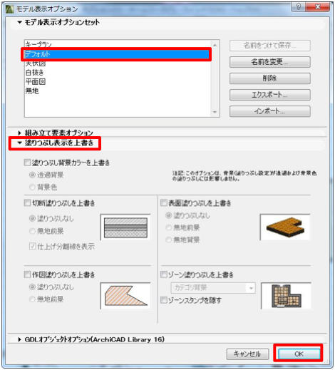 model_display_option_setting