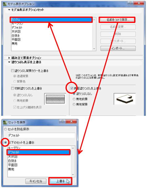 model_display_option_set