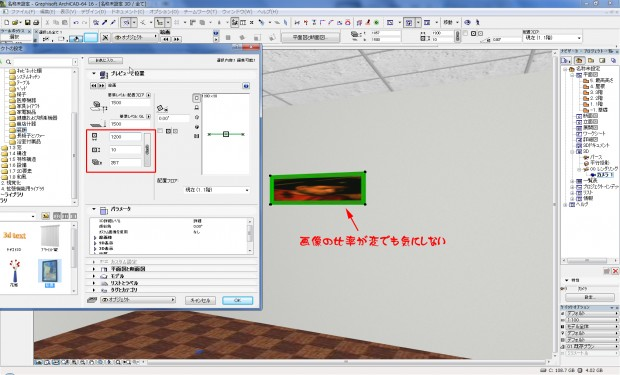 ArchiCAD_picture_object