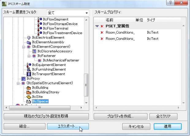IFC_scheme_export