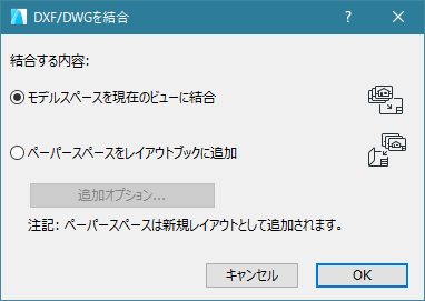 DXF/DWGを結合ダイアログボックス