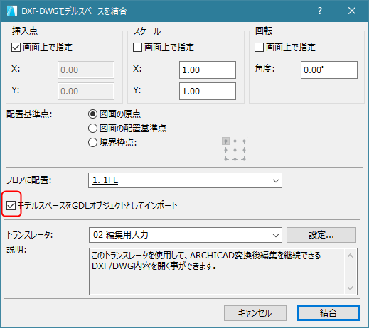 DXF-DWGモデルスペースを結合ダイアログボックス