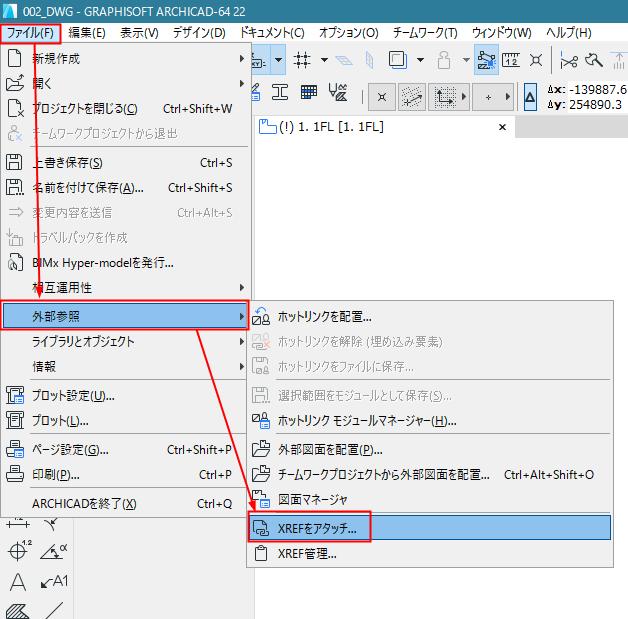 ファイル>外部参照>XREFをアタッチ