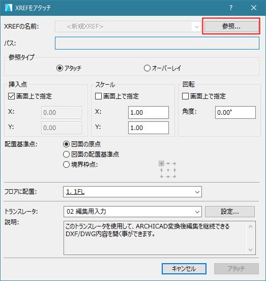 XREFをアタッチダイアログボックス表示