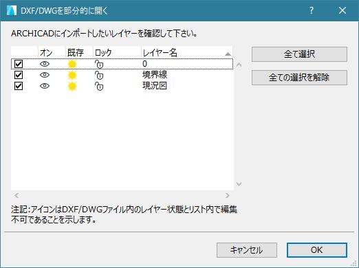 DXF/DWGを部分的に開くダイアログ表示