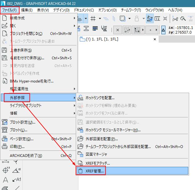 ファイル>外部参照>XREF管理