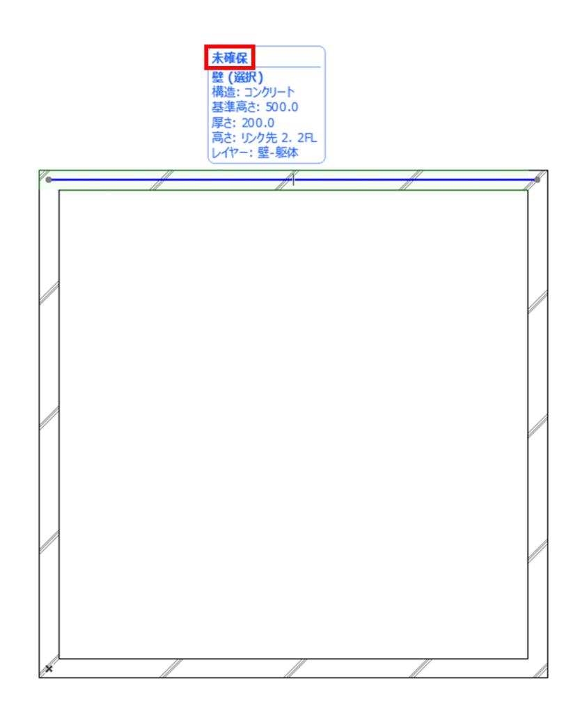 確保されていない壁 ポップアップ(情報タグ)