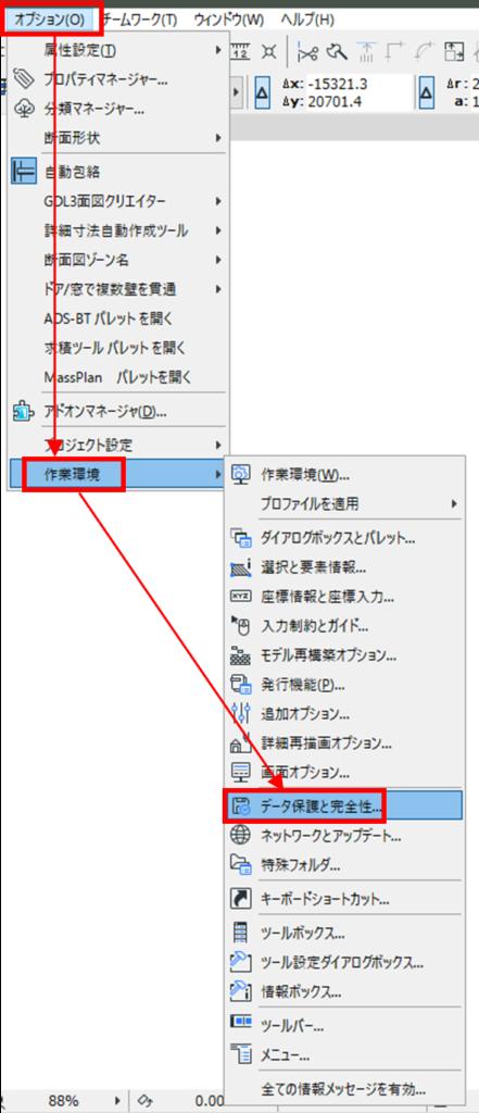 メニューバー [ オプション ] > [作業環境] > [データ保護と完全性]