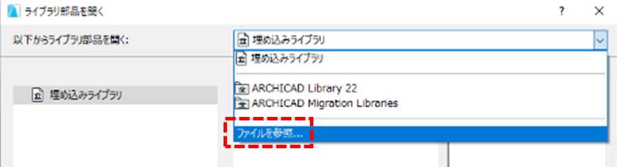 [ファイル(F)]→[ライブラリとオブジェクト]→[オブジェクトを開く(O)...]