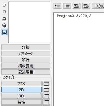[Project2 3,270,2]の入力