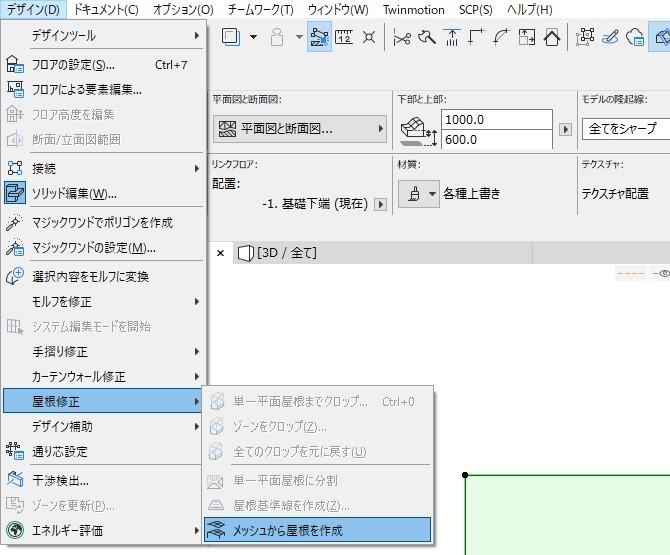 [デザイン(D)]→[屋根修正]→[メッシュから屋根を作成]