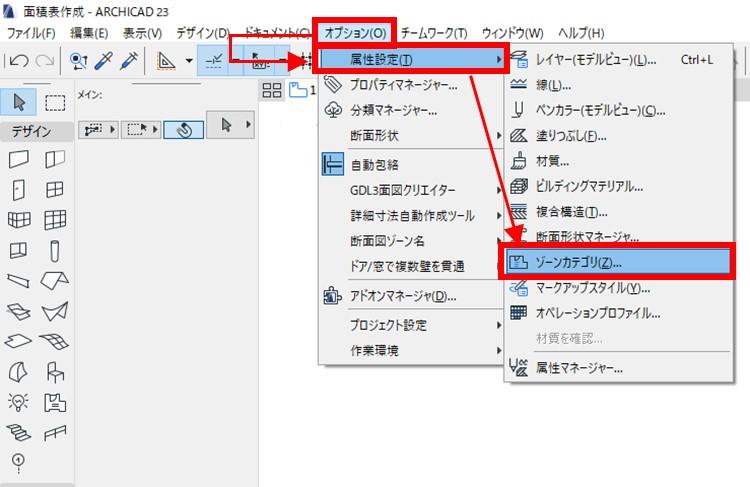 オプション>属性設定>ゾーンカテゴリ